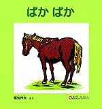 ぱか ぱか (0.1.2.えほん)