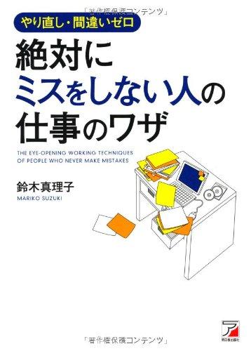 やり直し・間違いゼロ 絶対にミスをしない人の仕事のワザ (Asuka business & language book)