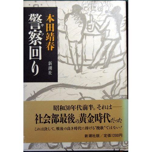 本田靖春「警察(サツ)回り」