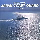 JAPAN COAST GUARD―海上保安庁写真集