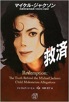 Amazon.co.jp: 救済 <b>マイケル</b>・<b>ジャクソン</b> 児童<b>性的虐待疑惑</b>(<b>1993年</b> <b>...</b>