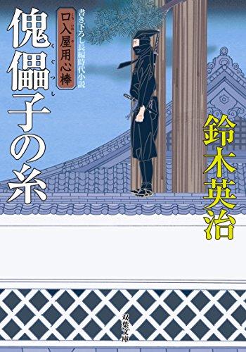 傀儡子の糸-口入屋用心棒(33) (双葉文庫)