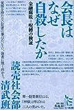 """会長はなぜ自殺したか―金融腐敗=呪縛の検証 (ノンフィクション・シリーズ""""人間"""" 7)"""