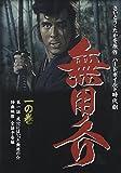 無用ノ介 一の巻[DVD]