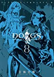 DOGS/BULLETS & CARNAGE 8 (��󥰥����ץ��ߥå���)