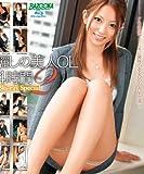 麗しの美人OL 4時間 Blu-ray Special 2