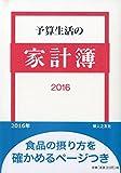 予算生活の家計簿 2016年版
