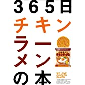 365日チキンラーメンの本