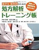 薬学生・薬剤師のための処方解析トレーニング帳―充実した実務実習を送るために