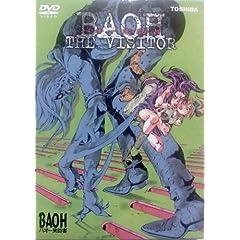 バオー来訪者 [DVD]