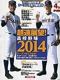 ホームラン4月号(増刊)超速展望! 高校野球2014シーズンはこうなる!