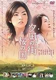 夕凪の街 桜の国[DVD]