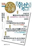 別冊NHK100分de名著 「幸せ」について考えよう (教養・文化シリーズ)