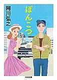 ぽんこつ (ちくま文庫)