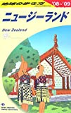 C10 地球の歩き方 ニュージーランド 2008~2009 (地球の歩き方)