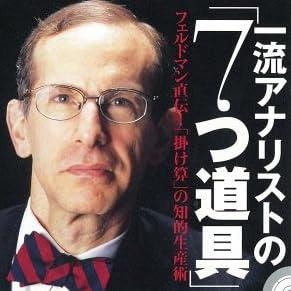 一流アナリストの「7つ道具」―フェルドマン直伝!「掛け算」の知的生産術 (ピンポイント選書)