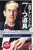 一流アナリストの「7つ道具」―フェルドマン直伝!「掛け算」の知的生産術 (ピンポイント選書) (単行本)
