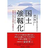 国土強靭化: 日本、アジア、そして世界における災害と対峙する