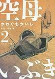 空母いぶき 2 (ビッグコミックス)
