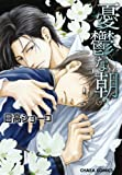 憂鬱な朝 3 (キャラコミックス)