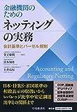 金融機関のためのネッティングの実務