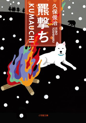 羆撃ち (小学館文庫)
