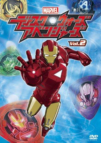 ディスク・ウォーズ:アベンジャーズ Vol.2 [DVD]