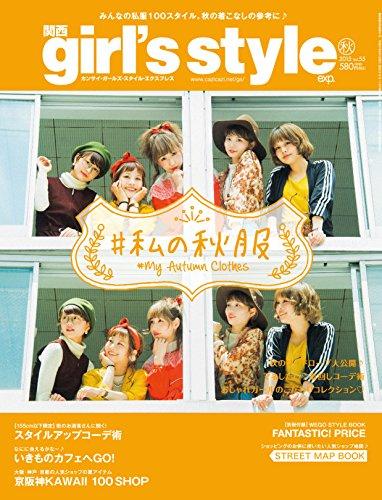 関西girl's style exp.2015年 07 月号 (ガールズスタイルエクスプレス)