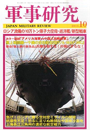 軍事研究 2015年 10 月号 [雑誌]