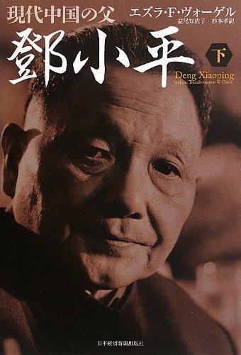 現代中国の父 トウ小平(下)