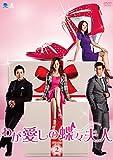 わが愛しの蝶々夫人 DVD-BOX2