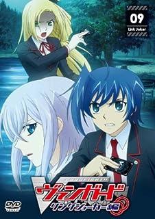 カードファイト!! ヴァンガード リンクジョーカー編(9) [DVD]