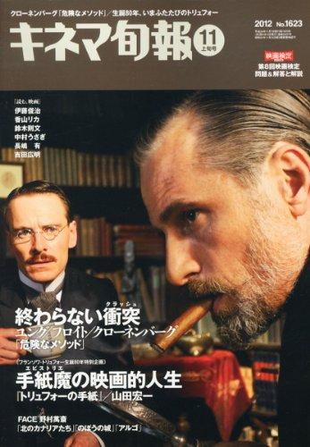 キネマ旬報 2012年 11/1号