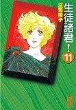 生徒諸君!(11) (講談社漫画文庫)