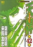 天牌 42―麻雀飛龍伝説 (ニチブンコミックス)