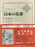 日本の名著〈30〉佐久間象山・横井小楠 (1970年)