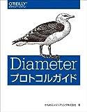 Diameterプロトコルガイド