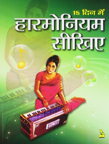 Harmonium Sikhiye (Hindi) price comparison at Flipkart, Amazon, Crossword, Uread, Bookadda, Landmark, Homeshop18