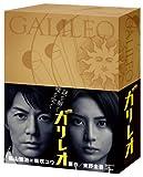 ガリレオ DVD-BOX