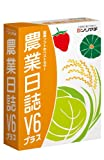 農業日誌V6プラス(消費税改正版)