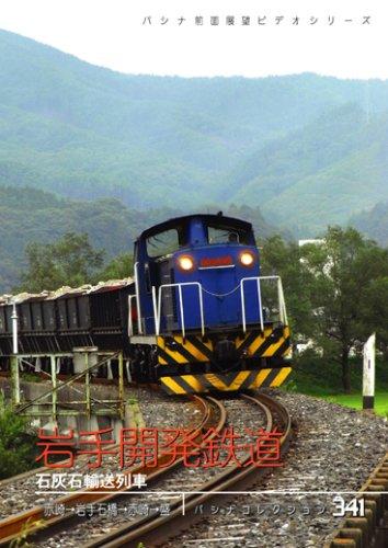 【パシナコレクション】 岩手開発鉄道 石灰石輸送列車 [DVD]
