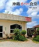 さぬき屋-那覇市牧志の早くて安くておいしいそばとうどん【沖縄旅行】