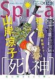 comicスピカ No.31