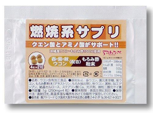 沖縄県産 ウコンサプリメント 分包 1g ×50包 燃焼系サプリ