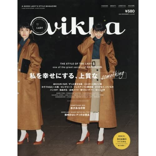 Vikka Vol.22 2015年 12 月号