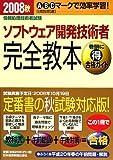 ソフトウェア開発技術者完全教本 2008秋 (2008) (情報処理…