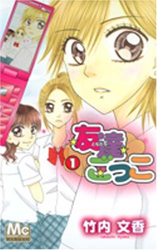 友達ごっこ 1 (マーガレットコミックス)