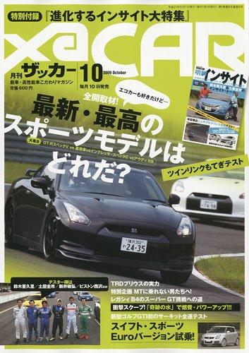 XaCAR (ザッカー) 2009年 10月号 [雑誌]
