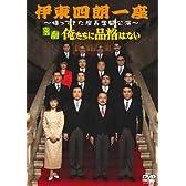 伊東四朗一座~帰ってきた座長奮闘公演~ 「喜劇 俺たちに品格はない」 [DVD]