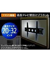 薄型テレビ壁掛金具 20インチ~32インチ対応 HDL102 _87076